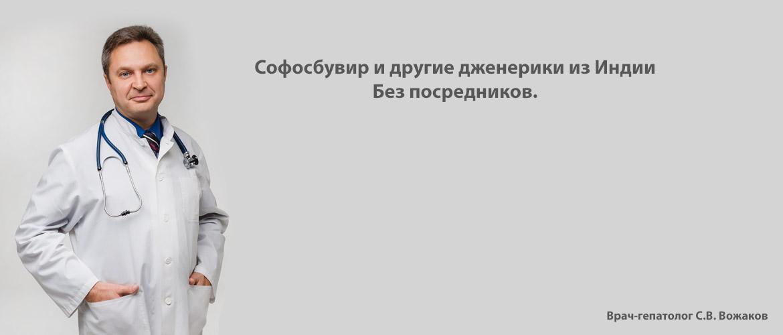 Врач гепатолог Сергей Валерьевич Вожаков